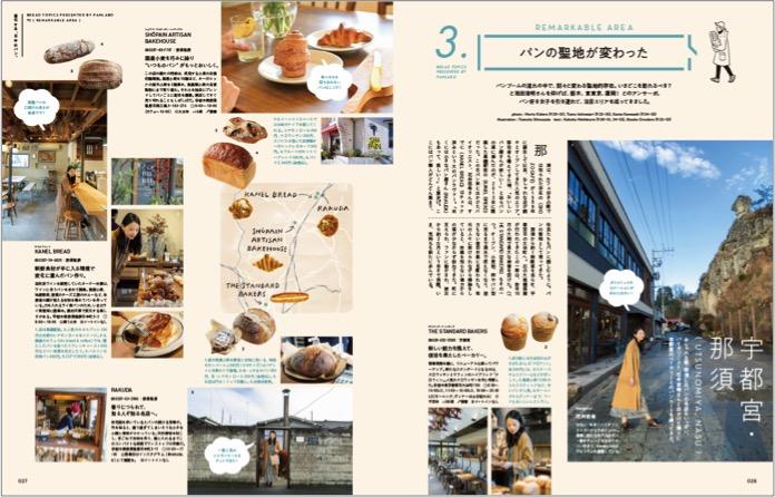 パンブームの流れの中で、刻々と変わる聖地的存在。いまどこを訪れるべき?と池田浩明さんを仰げば、栃木、東東京、福岡! とのアンサーが。パン好き女子を引き連れて、注目エリアを巡ってきました。