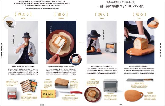 """多いときは1日5食(以上)もパンを食べまくっている池田さん。そんな""""パンおたく""""には、自宅での食べ方にもパンを尊び敬う毎日の儀式があります。道具や所作、パンとの向き合い方に至るまで、パンへの愛と美学が投影された、池田流""""パン道""""に迫ってみました。"""