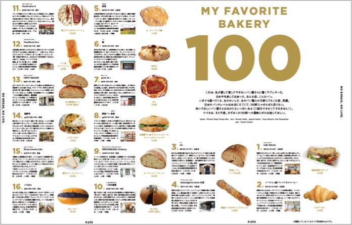 池田さんが愛してやまないパン屋さんを100軒ご紹介する「MY FAVORITE BAKERY」も必読です。
