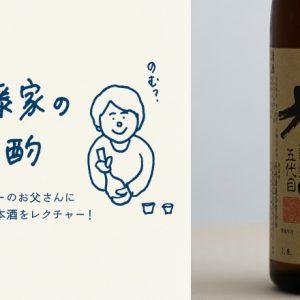 『伊藤家の晩酌』~第九夜3本目/旨味の中にキレを感じる食中酒「鷹来屋 特別純米酒」~