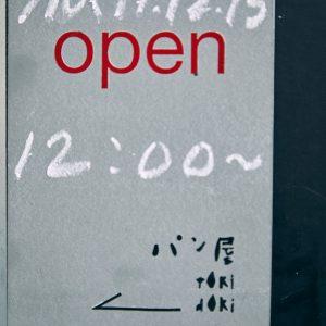 開店日時は集合看板にチョークで書かれている。