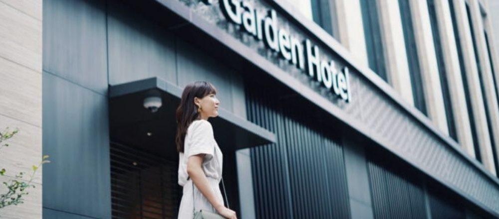 〈三井ガーデンホテル銀座五丁目〉で、1泊2日のご褒美ステイを!