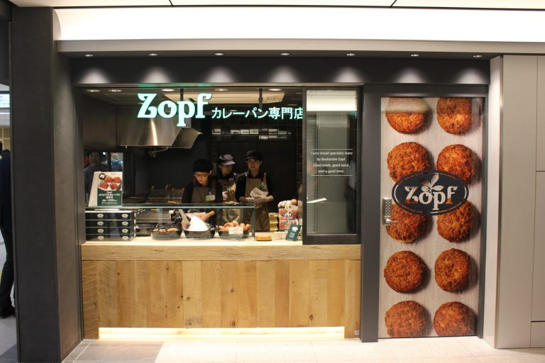 〈Zopf カレーパン専門店〉/東京駅