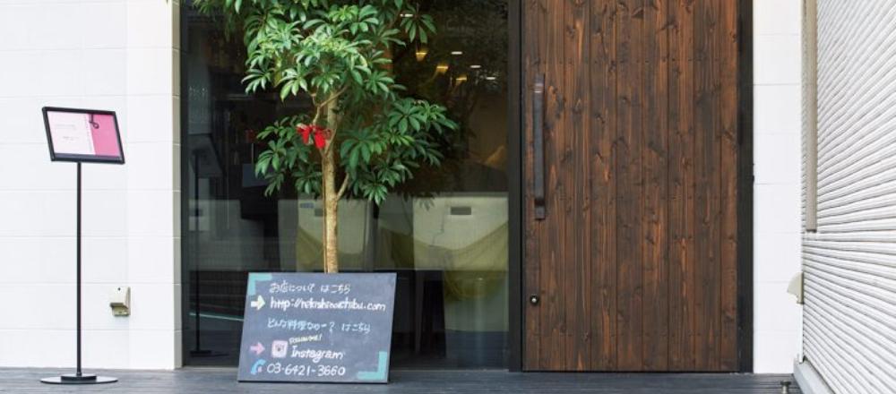 【東京】住宅街にある隠れた名店集。ひっそりと佇むレストラン&居酒屋5軒