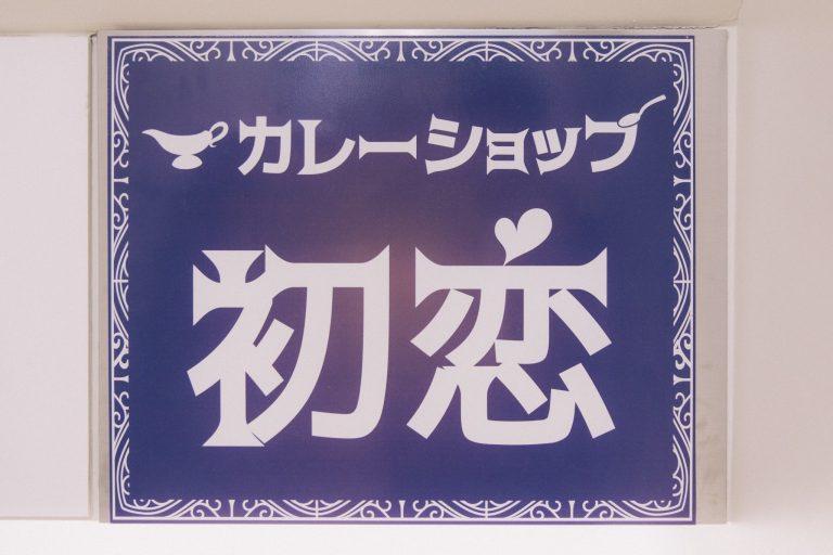 渋谷 カレーショップ初恋