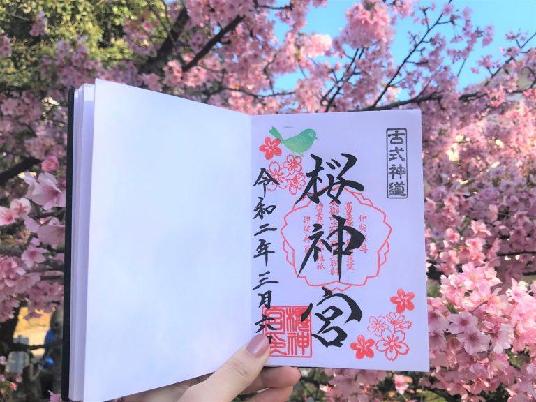 桜神宮¥写真7