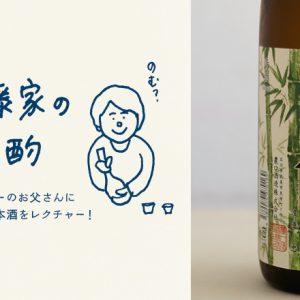 『伊藤家の晩酌』~第十夜2本目/時間をかけてじっくり楽しみたい「農口 純米酒」~