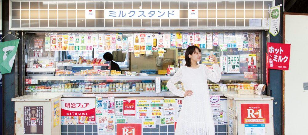 ビンにこだわり70年!JR秋葉原駅 総武線5番線ホームの名物店〈ミルクスタンド〉へ。