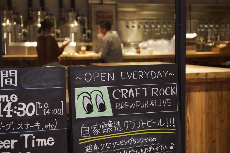 日本橋 CRAFTROCK BREWPUB&LIVE