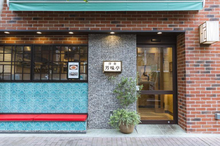 日本橋 芳味亭 人形町本店