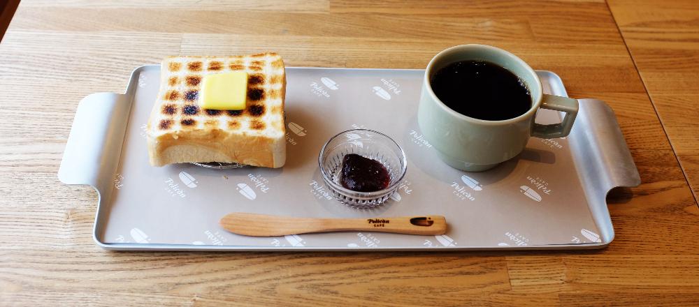 厚切りトーストにかぶりつく!浅草の老舗食パンのカフェ〈Pelican Cafe〉へ。/Alice in Cafeland