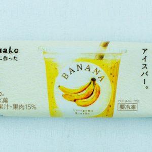 Hanakoコラボアイス、待望の第3弾!「黒ごまきなこバナナジュースアイスバー。」が4/7より新発売。