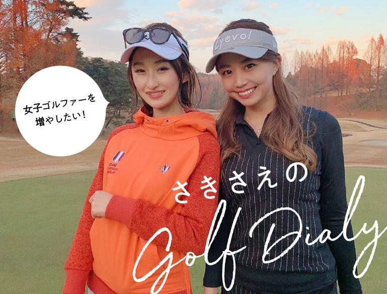 さきさえのゴルフDIARY