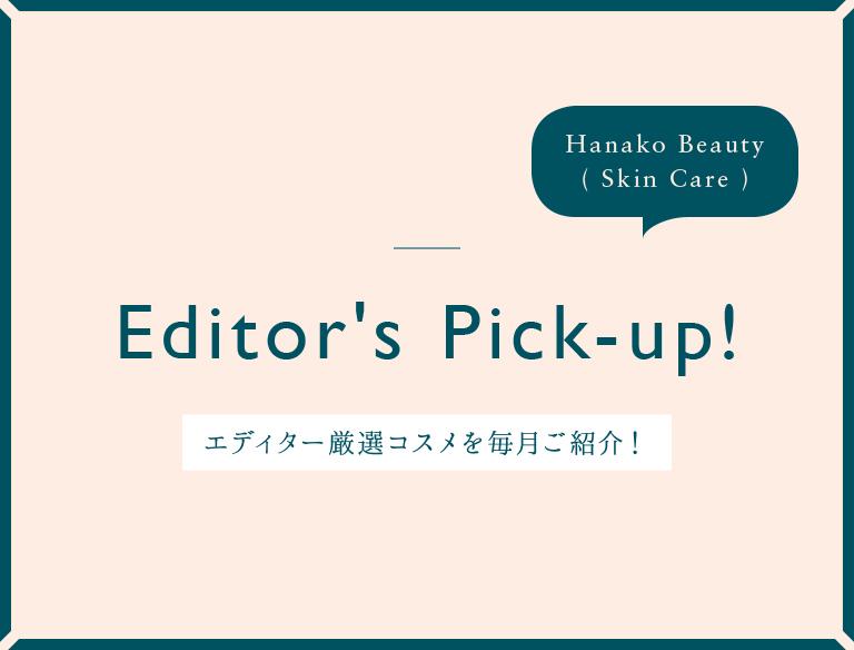 「Hanako Beauty」編集部厳選コスメ