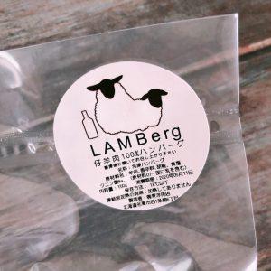 〈東洋肉店〉の「LAMBerg」