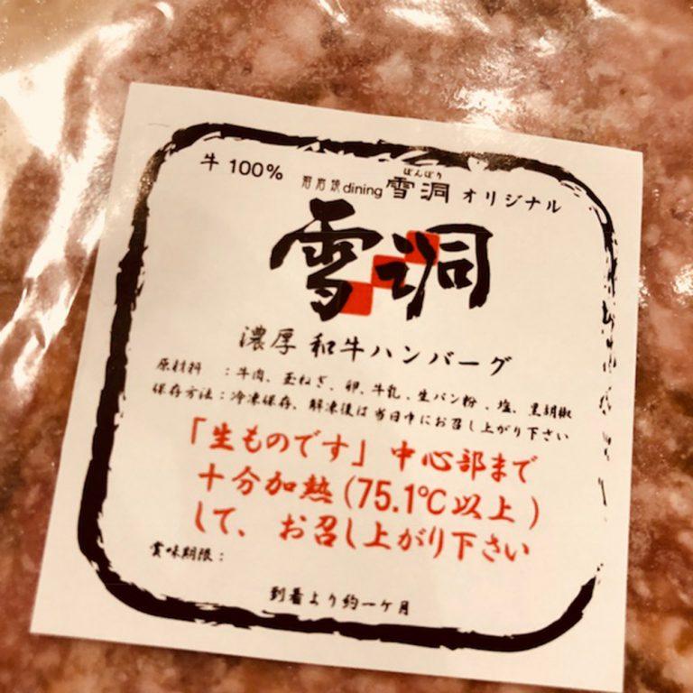 〈雪洞 bonbori〉の「チーズinハンバーグ」