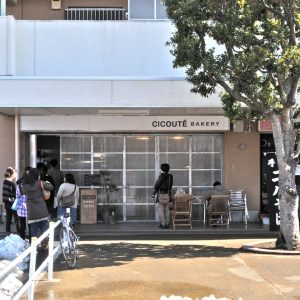 CICOUTE BAKERY 南大沢