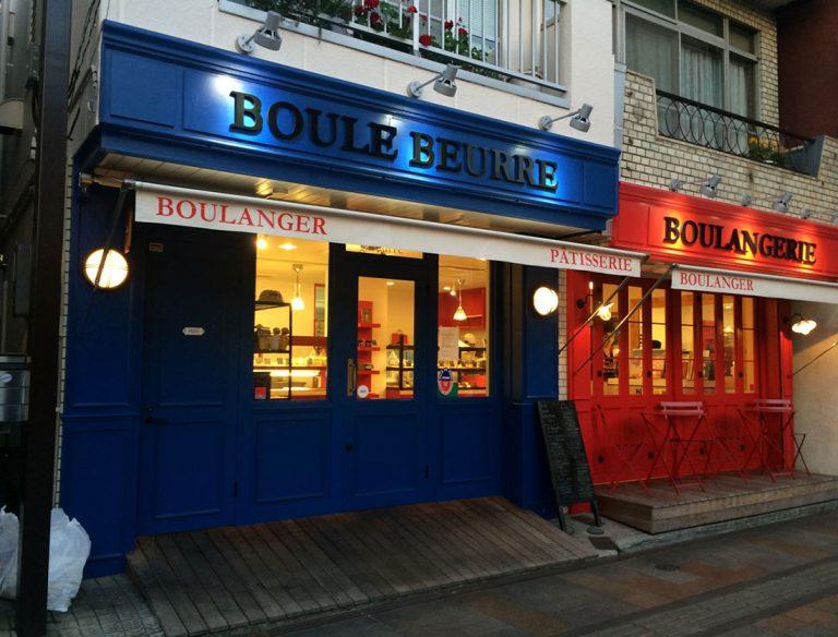 Boule Beurre Boulangerie 八王子