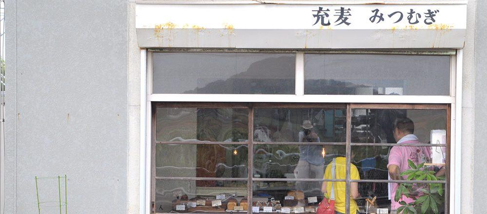 三浦パン屋 充麦