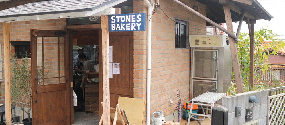STONES BAKERY 工房店