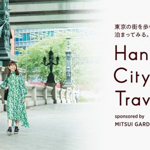 Hanako City Travel「東京の街を歩いてみる、泊まってみる」