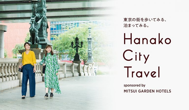 <span>sponsored by MITSUI GARDEN HOTELS</span> Hanako City Travel「東京の街を歩いてみる、泊まってみる」
