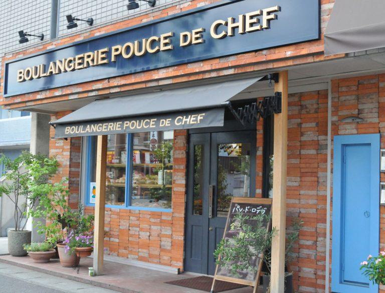 〈Boulangerie pouce de chef〉/愛媛