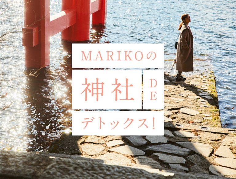 MARIKOの、神社 de デトックス!