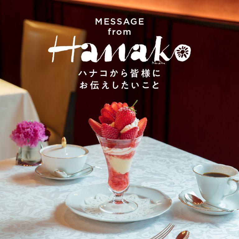 from-Hanako3-2