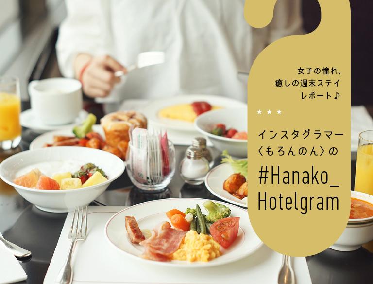 インスタグラマー〈もろんのん〉の#Hanako_Hotelgram