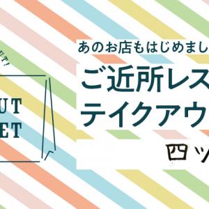 【6/29店舗追加】ご近所レストランのテイクアウトグルメ。四ツ谷編