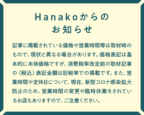 Hanakoからのお知らせ