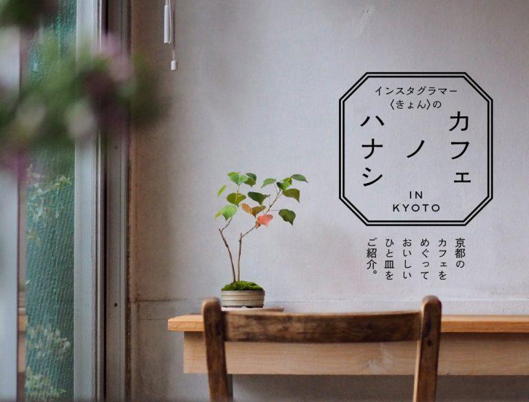 カフェノハナシin KYOTO