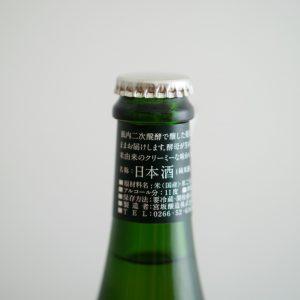アルコール度11%で飲みやすい。数量限定「真澄 スパークリング Origarami」750ml 2200円(税別・ひいな購入時価格)/宮坂醸造株式会社