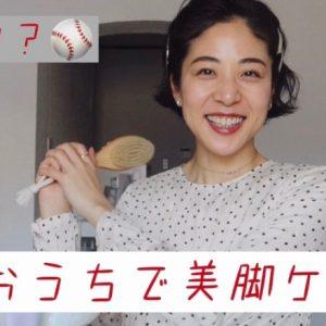 美容コラムニスト・福本敦子おすすめ!おうち時間の気分を上げるエンタメコンテンツ3選