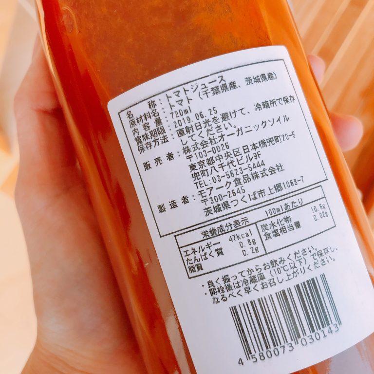〈オスミック〉の「トマトジュース」