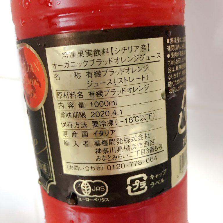 〈クイッチ〉の「有機ブラッドオレンジジュース」