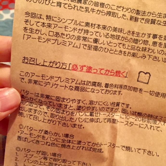説明書きを読んでみると、赤で「必ず塗ってから焼く」の文字が。説明書きを読んでみると、赤で「必ず塗ってから焼く」の文字が。