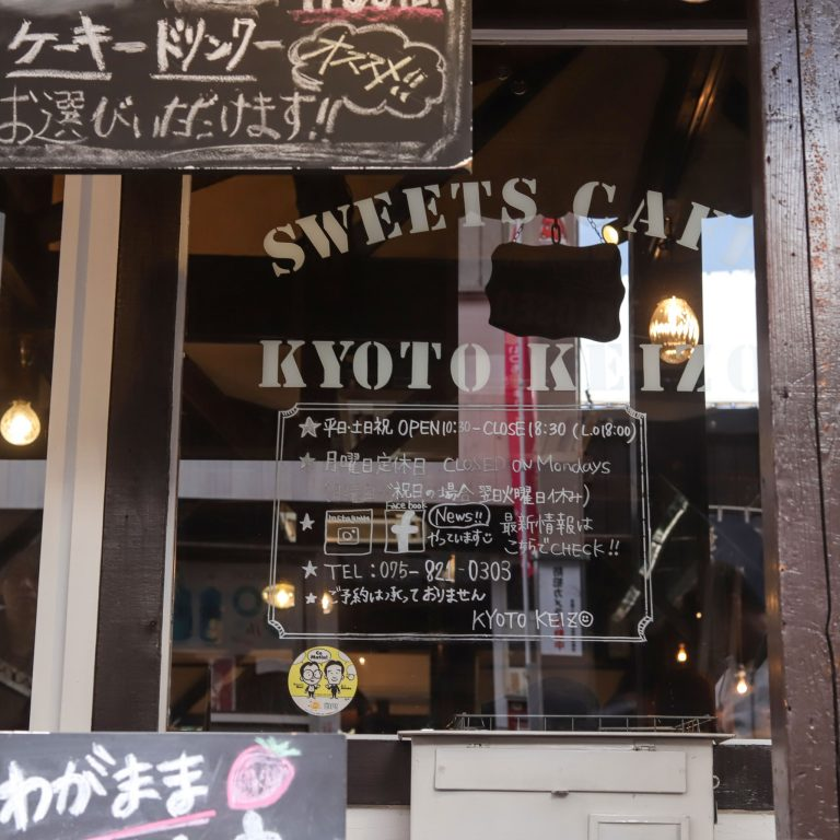 〈Sweets Cafe KYOTO KEIZO〉京都