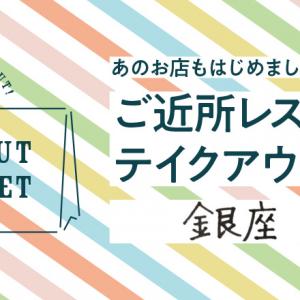 【5/10店舗追加】ご近所レストランのテイクアウトグルメ。銀座周辺編