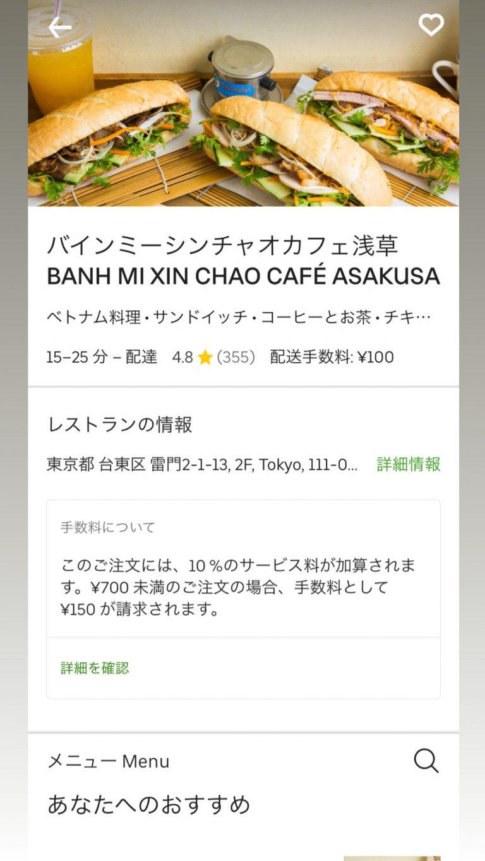 浅草 バインミーシンチャオカフェ