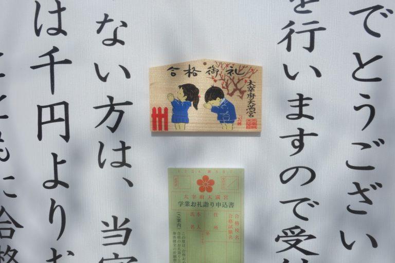 福岡 太宰府
