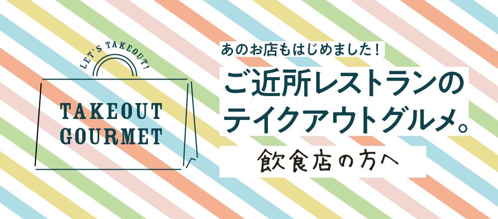 【6/1追記】テイクアウトサービスをはじめた飲食店の方へ、ご協力ありがとうございました!