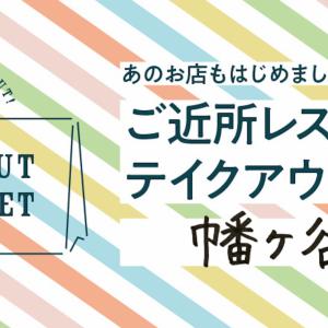 【5/23店舗追加】ご近所レストランのテイクアウトグルメ。幡ヶ谷周辺編