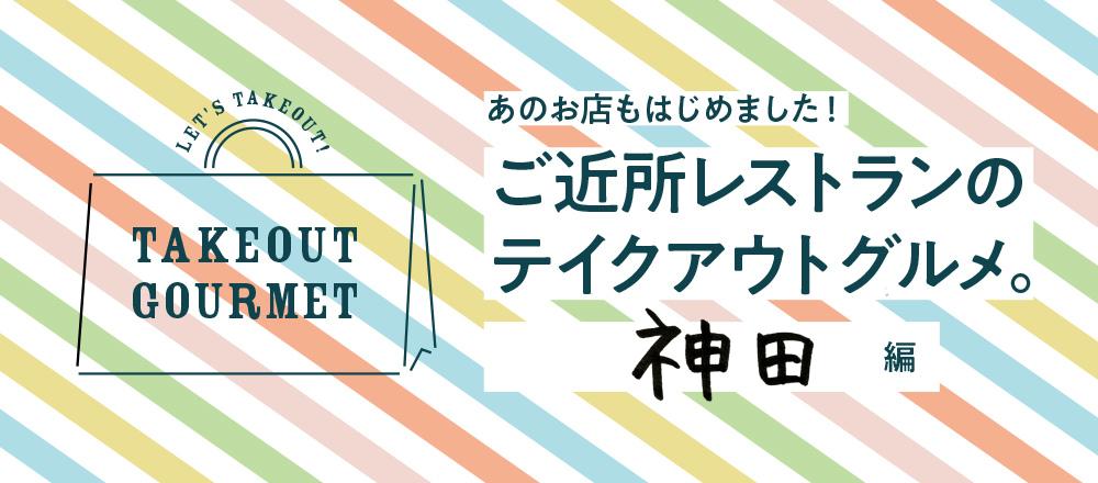 【6/8店舗追加】ご近所レストランのテイクアウトグルメ。神田編