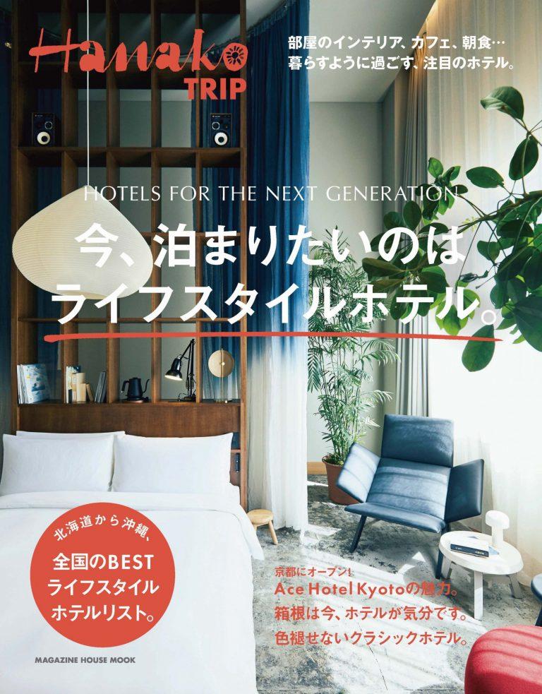 "<span class=""catchcopy"">No. 5419<br> Hanako TRIP</span><span class=""title"">今、泊まりたいのはライフスタイルホテル。</span>"