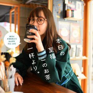連載『本日の至福、このお茶一杯より。』は月2回、記事を更新。