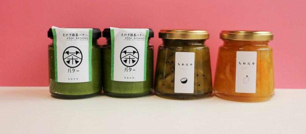 長崎県の小さなパン屋〈ちわたや〉の濃厚抹茶バタークリームをお取り寄せ。パンと相性抜群「季節のジャム」で贅沢な朝食を。
