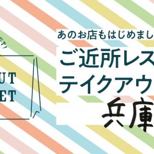 【5/28店舗追加】ご近所レストランのテイクアウトグルメ。兵庫編