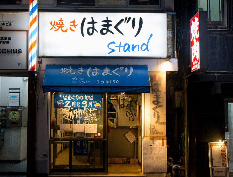 "<span class=""title"">【閉店情報あり】焼きはまぐり Stand</span>"